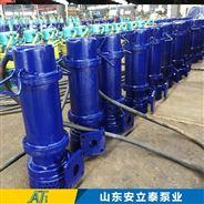 济宁安泰WQB防爆潜水泵节能环保噪声低