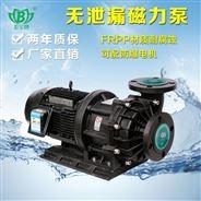 离心高效节能塑料泵磁力泵 分公司就近发货