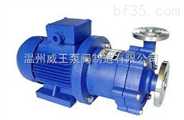 CQ型不锈钢磁力驱动泵生产厂家,价格