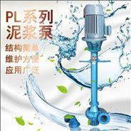 立式单级浓浆泵 三角水泵厂泥浆泵