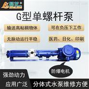 厂家直销G型单螺杆泵 可输送高粘度粘稠液体