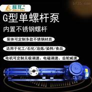 现货供应G型防爆变频污泥单螺杆泵