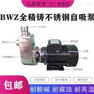 耐酸堿304不銹鋼自吸泵