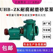 北原泵业 UHB-ZK砂浆泵
