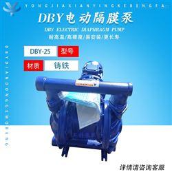 DBY-25Z铸铁电动隔膜泵