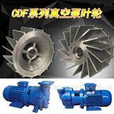 管道灌装抽气泵配件真空泵叶轮