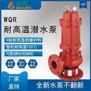 耐高温无堵塞排污泵 耐热耐腐蚀潜水泵