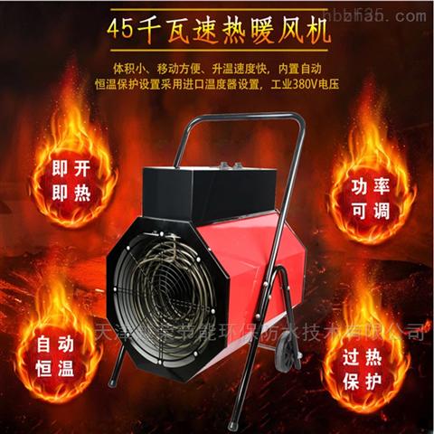 北京工业电暖风机-建筑工地电热风机