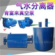 铸造厂用真空泵配件气水分离器