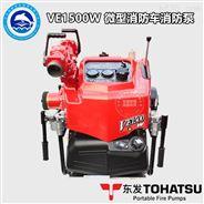 供应日本东发VE1500手抬机动消防泵 二冲程
