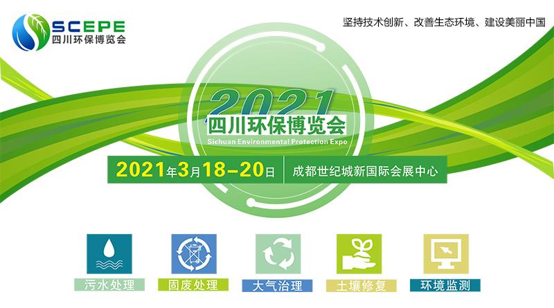2021中国四川环保博览会