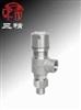 A21F、A21H、A21Y安全阀:弹簧微启式外螺纹安全阀