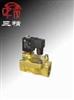 SLP电磁阀:铜系列<常闭型>二位二通先导式电磁阀